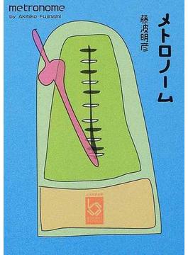 メトロノーム(ぶんりき文庫)