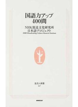国語力アップ400問(生活人新書)