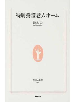 特別養護老人ホーム(生活人新書)