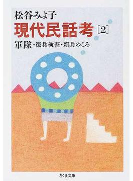 現代民話考 2 軍隊ほか(ちくま文庫)