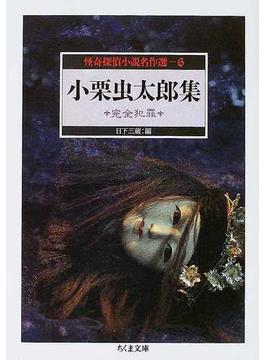 怪奇探偵小説名作選 6 小栗虫太郎集(ちくま文庫)