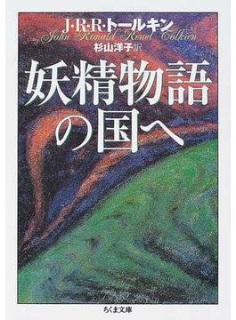 妖精物語の国へ(ちくま文庫)