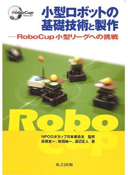 小型ロボットの基礎技術と製作 RoboCup小型リーグへの挑戦