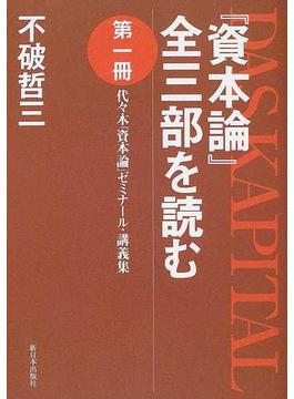 『資本論』全三部を読む 代々木『資本論』ゼミナール・講義集 第1冊