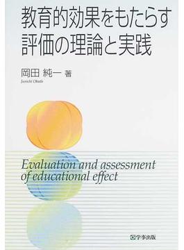 教育的効果をもたらす評価の理論と実践