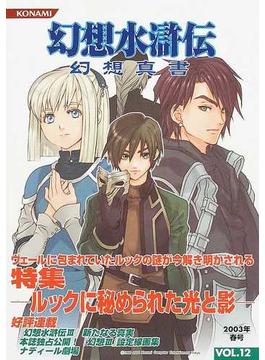 幻想水滸伝幻想真書 Vol.12(2003春号)