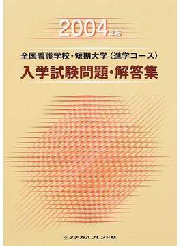全国看護学校・短期大学〈進学コース〉入学試験問題・解答集 2004年版