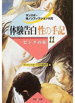 体験告白・性の手記 サンスポ・性ノンフィクション大賞 11 ピンクの糸(河出i文庫)