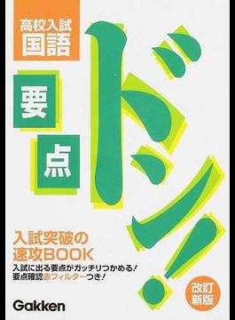 高校入試国語 改訂新版