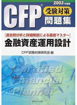 CFP受験対策問題集金融資産運用設計 過去問分析と詳細解説による徹底マスター 2003年度版