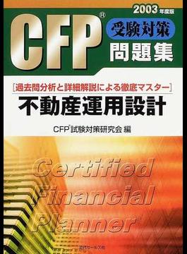 CFP受験対策問題集不動産運用設計 過去問分析と詳細解説による徹底マスター 2003年度版