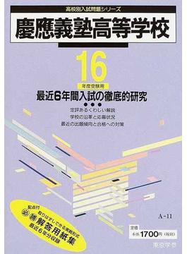 慶応義塾高等学校 最近6年間 16年度用