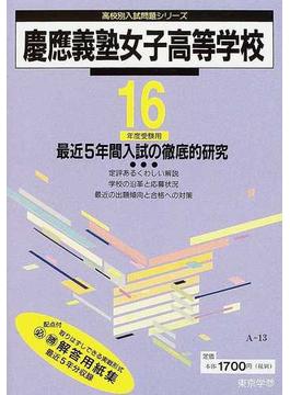 慶応義塾女子高等学校 最近5年間 16年度用