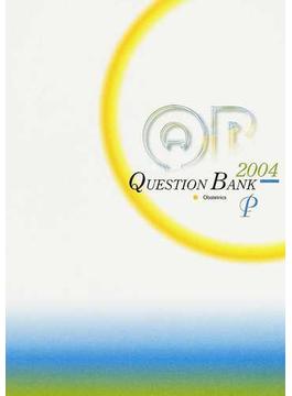 QUESTION BANK医師国家試験問題解説 2004Vol.4P 産科各論