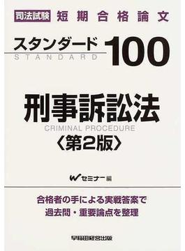 司法試験短期合格論文スタンダード100刑事訴訟法 第2版