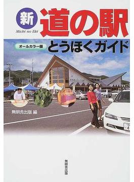 新道の駅とうほくガイド オールカラー版