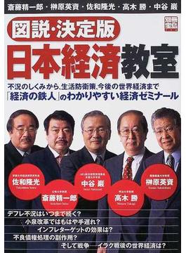 図説・決定版日本経済教室