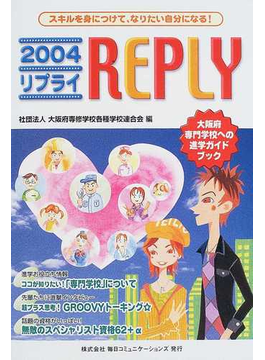 リプライ スキルを身につけて、なりたい自分になる! 大阪府専門学校への進学ガイドブック 2004