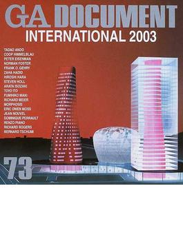 GA document 世界の建築 73