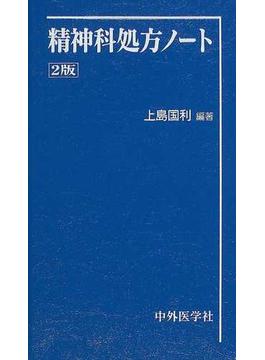 精神科処方ノート 2版