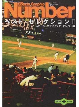 Sports Graphic Numberベストセレクション 2