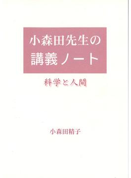 小森田先生の講義ノート 科学と人間