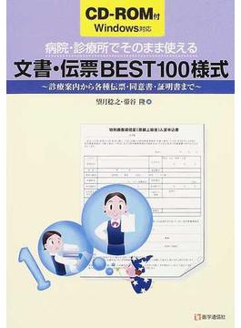 病院・診療所でそのまま使える文書・伝票BEST100様式 診療案内から各種伝票・同意書・証明書まで