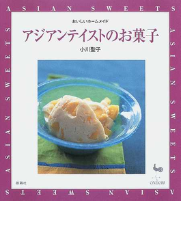 アジアンテイストのお菓子