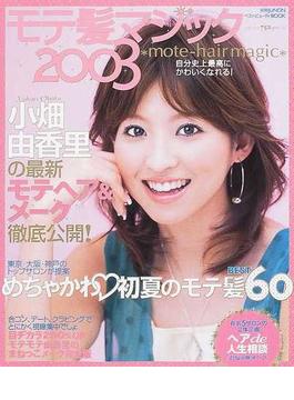 モテ髪マジック 2003