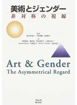 美術とジェンダー 非対称の視線 新装版