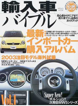 輸入車バイブル Vol.1 最新インポートカー購入アルバム