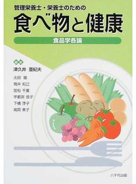 食べ物と健康 管理栄養士・栄養士のための 食品学各論