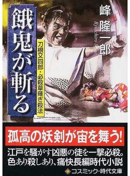 餓鬼が斬る 刀根又四郎・必殺草薙ぎ殺法(コスミック・時代文庫)