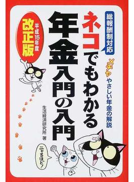 ネコでもわかる年金入門の入門 メチャやさしい年金の解説 平成15年度改正版