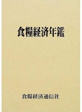 食糧経済年鑑 平成15年版