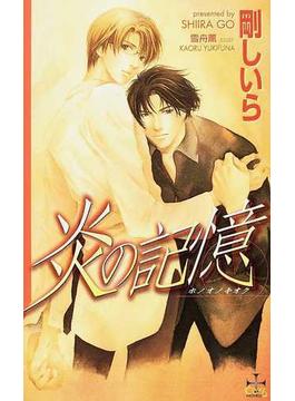炎の記憶(Cross novels)
