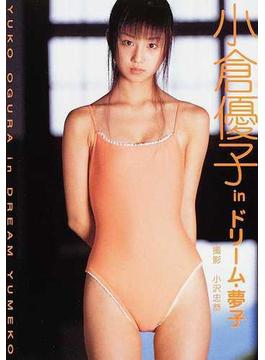 小倉優子写真集「ドリーム・夢子」 小沢忠恭|少女|写真集
