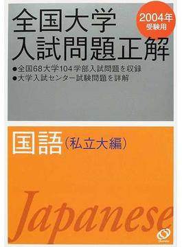 全国大学入試問題正解 国語私立大編2004