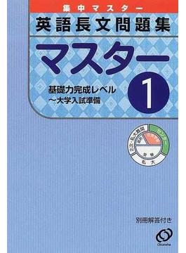 英語長文問題集マスター 1 基礎力完成レベル〜大学入試準備
