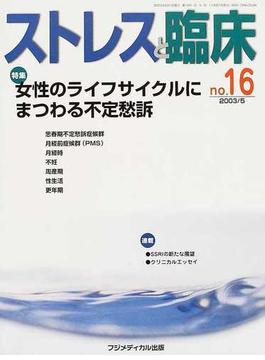 ストレスと臨床 No.16(2003/5) 特集女性のライフサイクルにまつわる不定愁訴