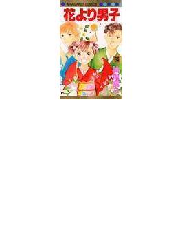 花より男子 34 (マーガレットコミックス)(マーガレットコミックス)