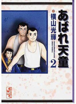 あばれ天童 2(講談社漫画文庫)