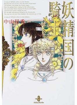 妖精国の騎士 13(秋田文庫)