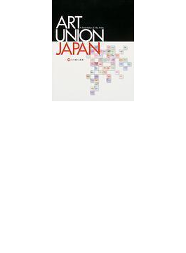 Art union Japan 50人の個人美術
