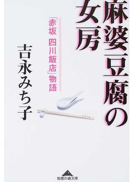 麻婆豆腐の女房 「赤坂四川飯店」物語(知恵の森文庫)