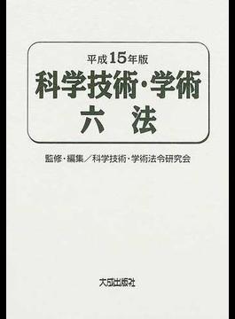 科学技術・学術六法 平成15年版