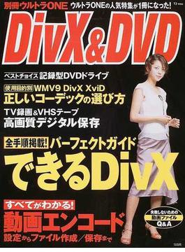 別冊ウルトラONE DivX&DVD 動画圧縮、編集、保存、すべて出来ます!