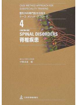 整形外科専門医を目指すケース・メソッド・アプローチ 改訂第2版 4 脊椎疾患