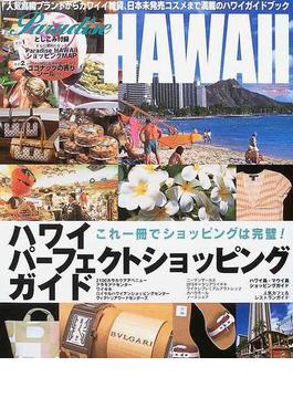 パラダイスハワイ 2003 ハワイパーフェクトショッピングガイド