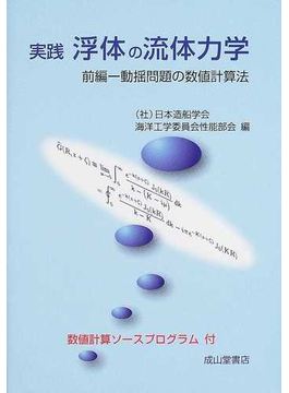 実践浮体の流体力学 前編 動揺問題の数値計算法